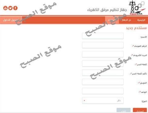 فاتورة الكهرباء من الموقع الرسمي لوزارة الكهرباء