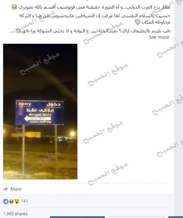 لافتات بالترجمة الحرفية بمطار برج العرب