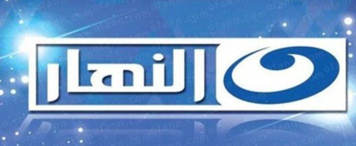 تردد قناة النهار اليوم على النايل سات 2016| alnahar alyoum Channel