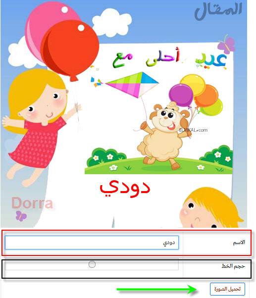 العيد أحلى مع عيد الأضحى 2020 أكتب أسمك أو أى أسم تحبه في أجمل صور و تصميمات