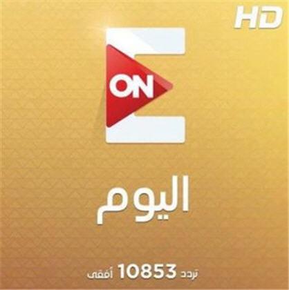 تردد قناة اون اي ON E بتقنية HD على نايل سات