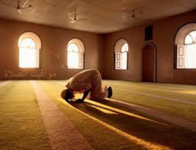 مواقيت الصلاة في مكة المكرة