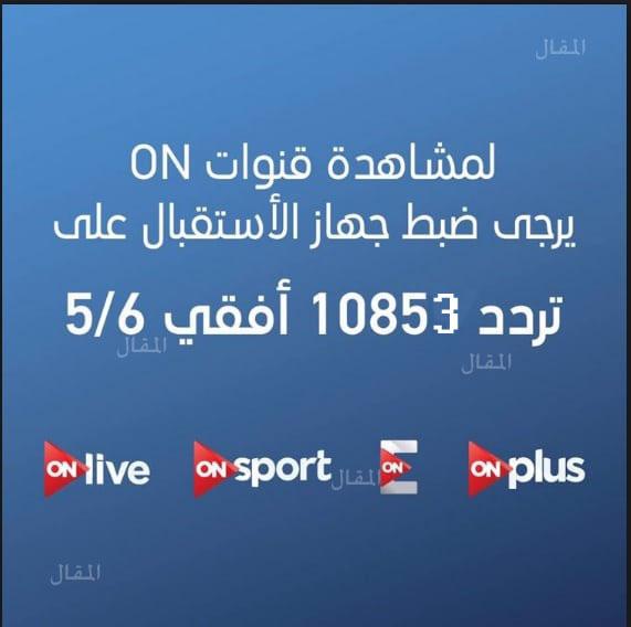تردد قناة سبورت Sport النايل