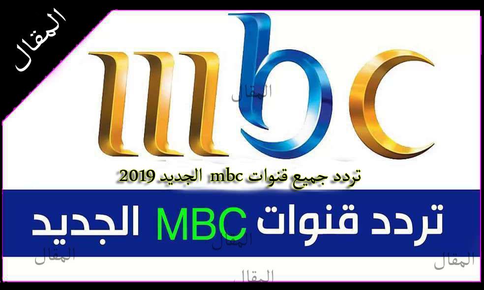 تردد جميع قنوات أم بي سي الجديدة 2019 mbc