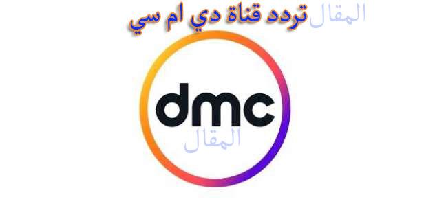 تردد قناة دي ام سي dmc 2019