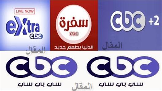 تردد قناة سي بي سي cbc