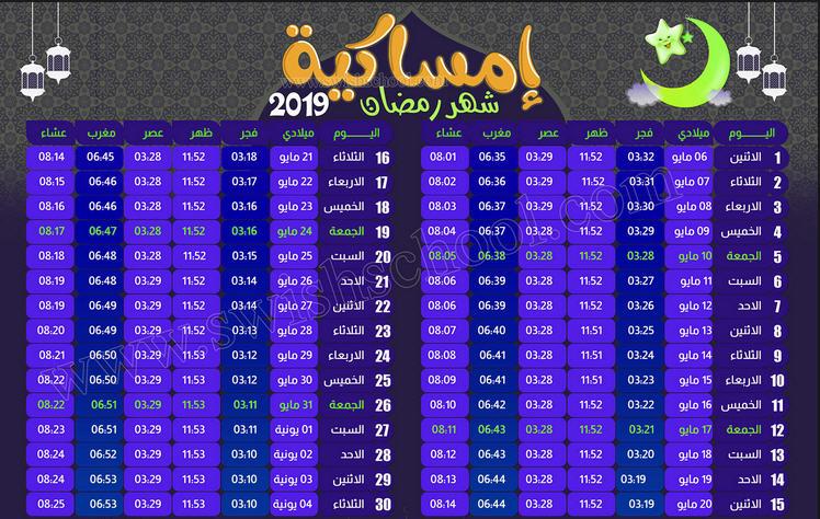 امساكية شهر رمضان 2019