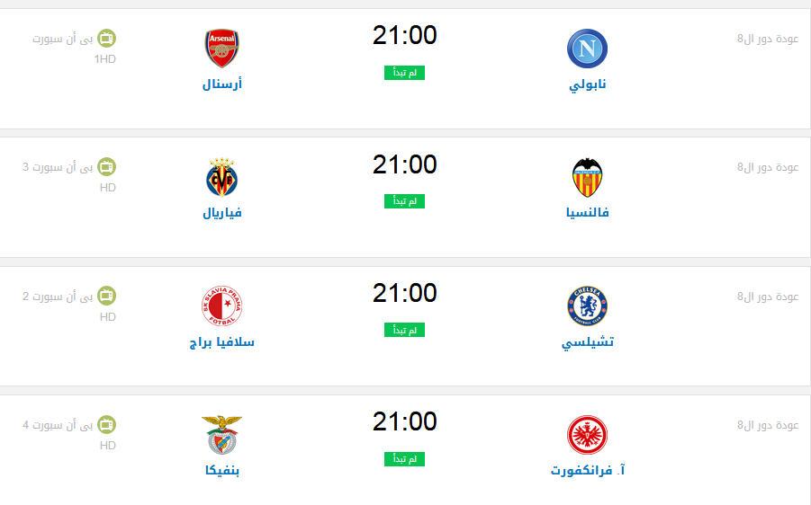 مواعيد مباريات الدوري الأوربي اليوم