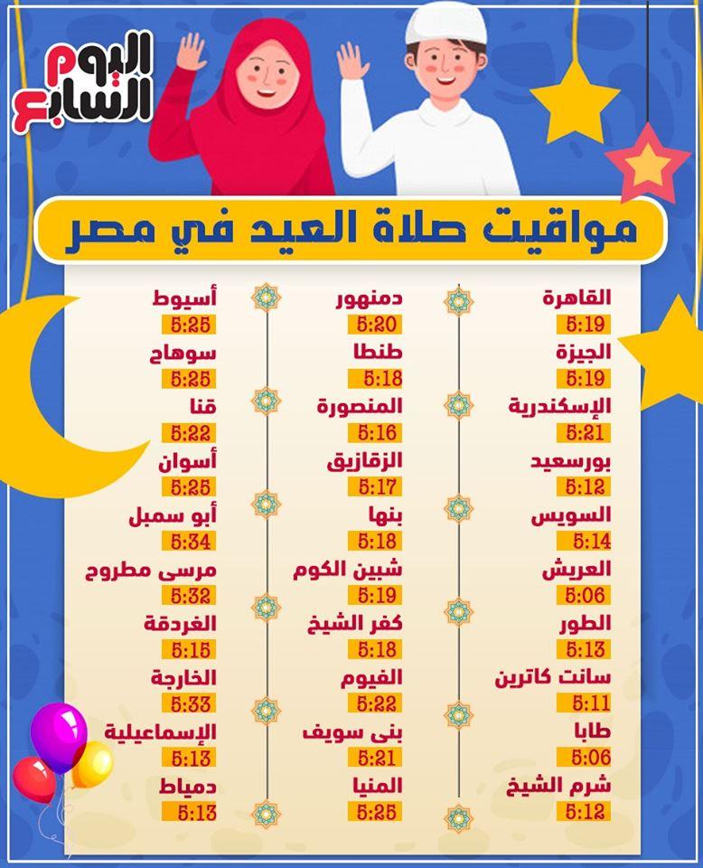 موعد صلاة العيد 2020 في مصر