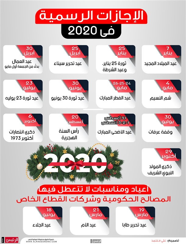 موعد أجازة عيد الأضحى 2020 -1441 مصر و السعودية