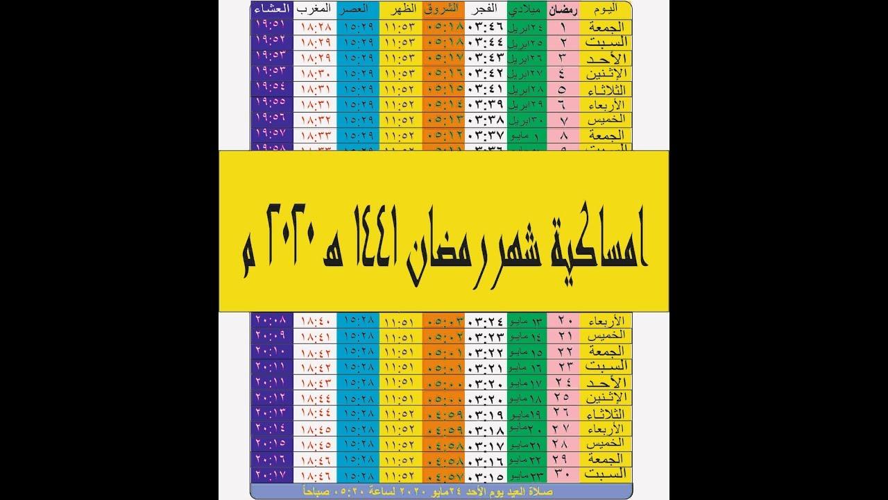 امساكية رمضان 2020-1441 مصر والسعودية
