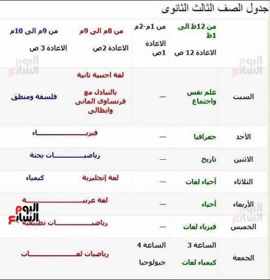 جدول برامج قناة مصر التعليمية الصف الثالث الثانوي