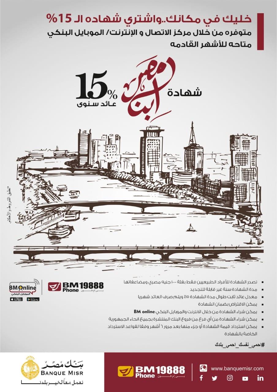 شهادة البنك الأهلى ونك مصر 15%