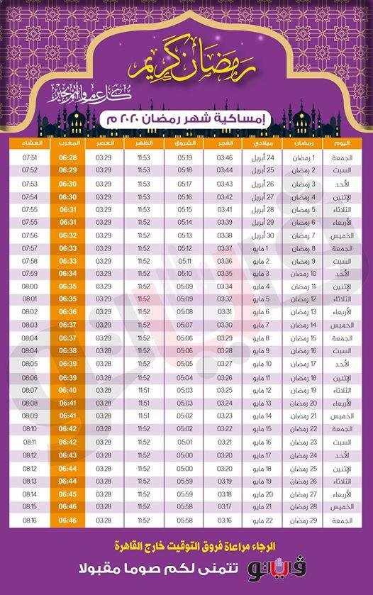 إمساكية رمضان السعودية 2020