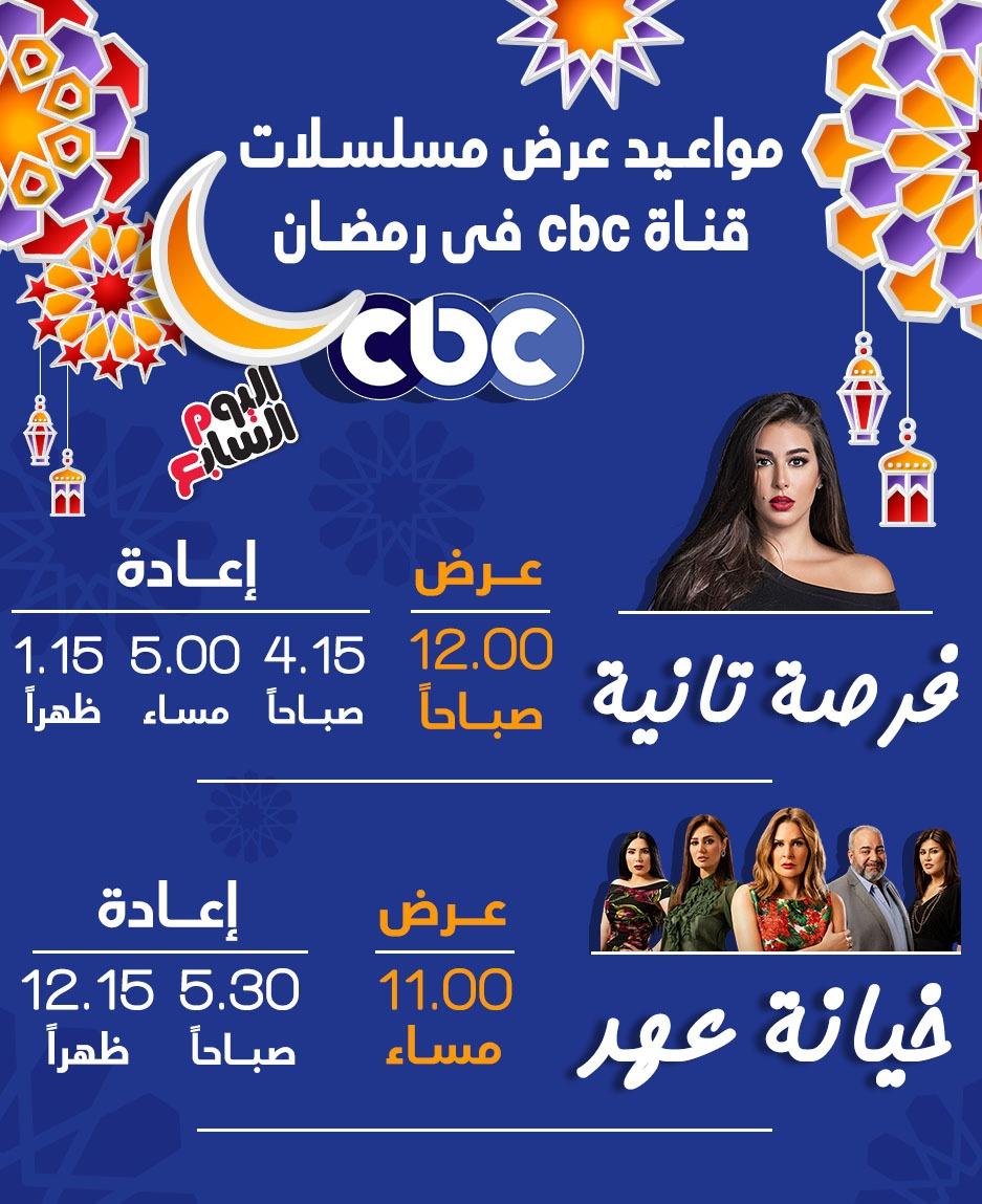 مواعيد مسلسلات cbcb في رمضان 2020