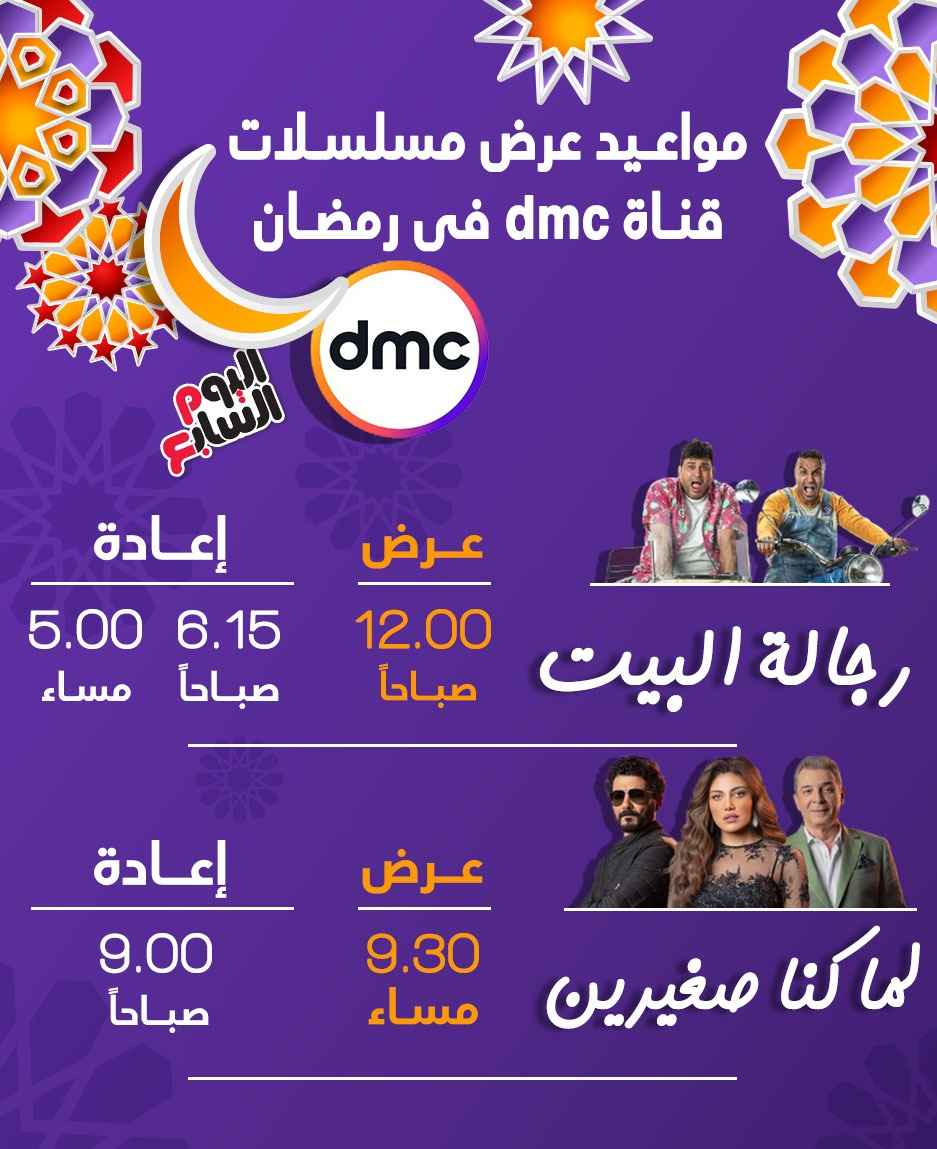 مواعيد مسلسلات dmc في رمضان 2020