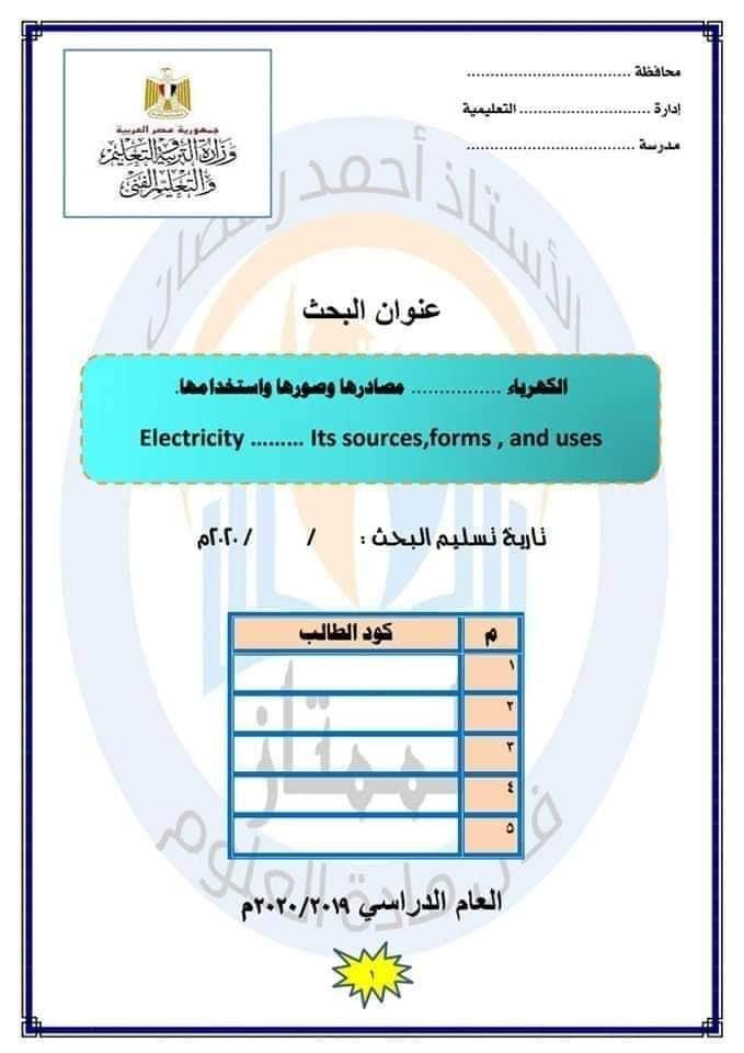 مشروع بحث الكهرباء الصف الثالث الابتدائي