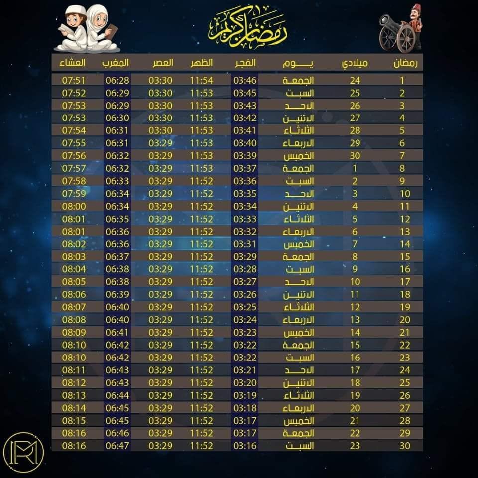 موعد آذان المغرب في رمضان2020