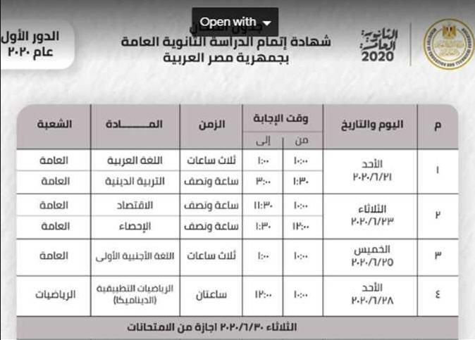 جدول الثانوية العامة الجديد 2020