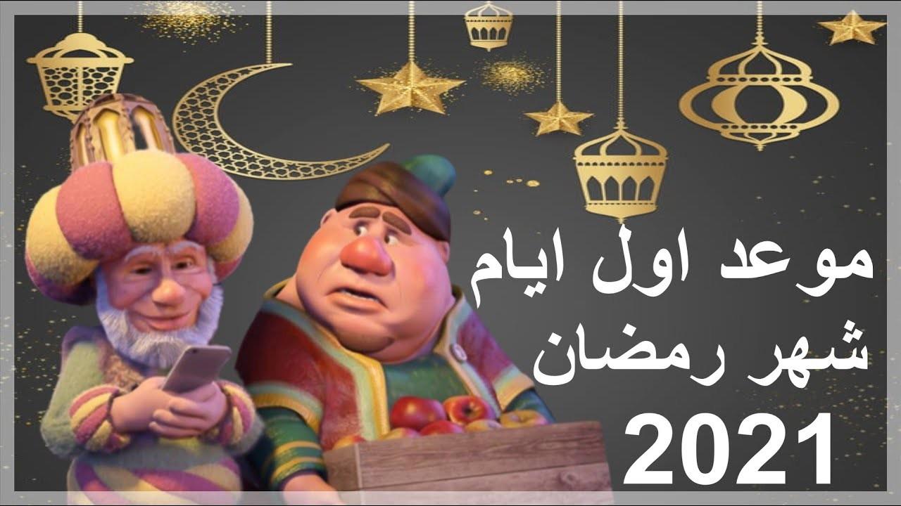 امساكية رمضان 2021 1442 هـ السعودية ومصر و عدد ساعات الصيام