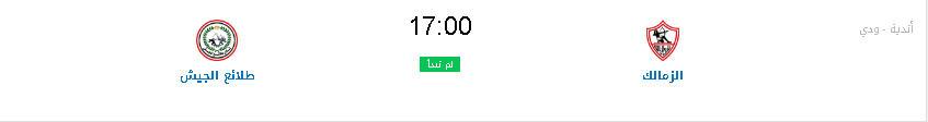 تردد قناة اون سبورت ON SPORT و ON Sport HD على النايل سات 2020 الناقلة لمباريات الدوري المصري مباشر وموعد مباراة الزمالك غدا
