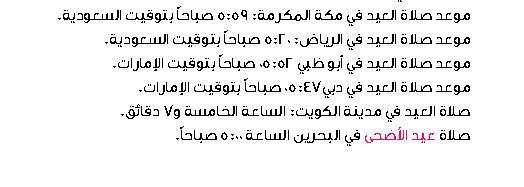 موعد صلاة عيد الأضحى 2020 في مصر و السعودية بكافة المحافظات و كافة العواصم العربية