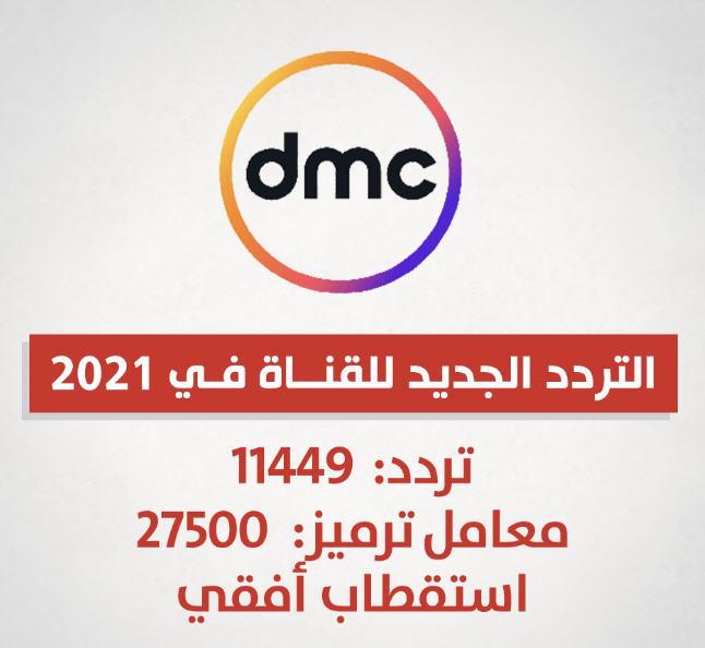 تردد قناة دي ام سي dmc اتش دي 2021
